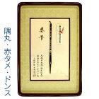 【送料・名入れ無料】高級和額入り胎毛筆(赤ちゃん筆)/P-4隅丸・赤タメ・ドンス【熊野筆】