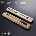 品質本位!熊野筆の伝統工芸士作/胎毛筆(赤ちゃん筆)/慶(よろこび)
