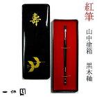 品質本位!熊野筆の伝統工芸士作/胎毛筆(赤ちゃん筆)紅筆