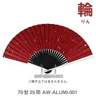 アルミ親骨扇子/輪(りん)【わがみ小路】AW-ALUMI-001