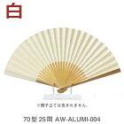 アルミ親骨扇子/うるし紙扇子白【わがみ小路】AW-ALUMI-00470型25間