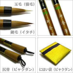 御香筆/いたち毛・玉毛2本組【にほい袋付】