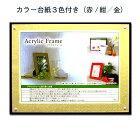 磁石式アクリルフレーム(タテヨコ両用)紺・金・赤カラー台紙3枚付