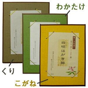 四明はがき掛(タテヨコ両用)6色
