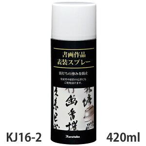 書画作品表装スプレー/420ml【呉竹】KJ16-1