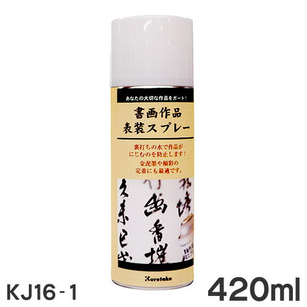 書画作品 表装スプレー / 420ml【呉竹】KJ16-1