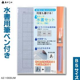 あかしや水書セット(筆ぺん・用紙)【あかしや】AZ-100SUM【メール便対応】B5サイズ 水書き 書道 習字 練習