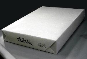 書道用吸い取り紙100枚【書画用】吸取紙書道習字道具