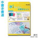 水でかんたんお習字セット KN37-50【呉竹】水書き練習 習字 道具
