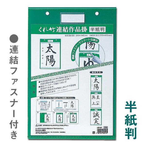 くれ竹 連結作品掛/半紙判 1枚【呉竹】LB101 作品 展示 ホルダー