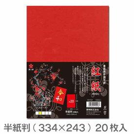 紅紙(あかし) 半紙判 20枚入【開明】HO1427 紅染め 画仙紙 紅