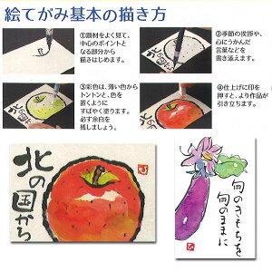 筆ぺん絵てがみセット/12色セット