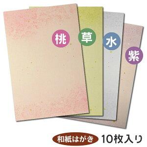 東山はがき/桃・草・水・紫(10枚入り)【京都わがみ小路】