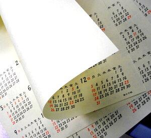 鳥の子カレンダー[小]10枚セット