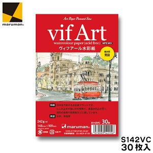 絵手紙用ポストカードS142VC/ヴィフアール水彩紙(30枚入り)【マルマン】