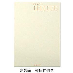 美濃紙葉書箋12枚綴り【古川紙工】