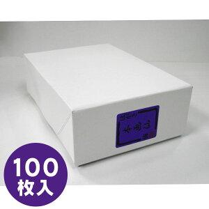 本画仙 / 梅(絵手紙用 はがき)100枚入り 無地 ハガキ 葉書 年賀はがき