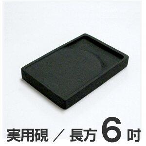 歙州青龍硯(せいりゅうけん)6吋【実用硯】