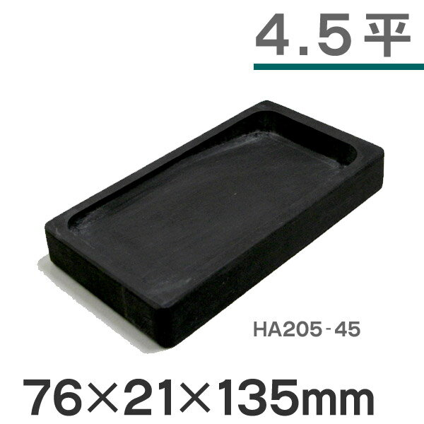 硯 青藍(せいらん)4.5平【呉竹】HA205-45 天然石 習字 道具 書道
