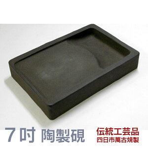 萬古焼澄泥硯7吋【伝統工芸品四日市萬古焼製】