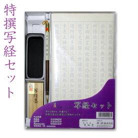 【伝統工芸士選定】特選写経セット【開明】鈴鹿墨 熊野筆