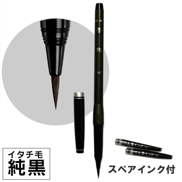 墨抱/カートリッジ式純毛筆【開明】MA6011【メール便対応】筆ペン 万年毛筆