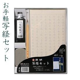 写経セット/入門用 【開明】【写経筆・写経具・書道用品】】