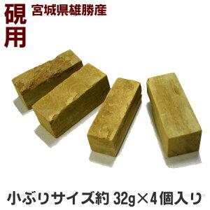 硯用泥砥石(どろといし)4個入り【宮城県雄勝産】