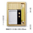 大人の小さな書道セット/陶磁器硯【古川紙工】