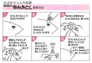 墨おとしジェルタイプ【墨運堂】