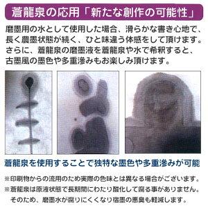 蒼龍泉(そうりゅうせん)100ml高級書道用毛筆再生洗浄水HO1338