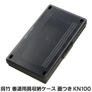 書道用具収納ケース蓋つき【呉竹】KN100