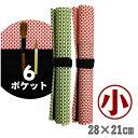 筆袋付き筆巻き/小・緑-赤【6ポケット付き】【メール便対応】書道 習字 道具