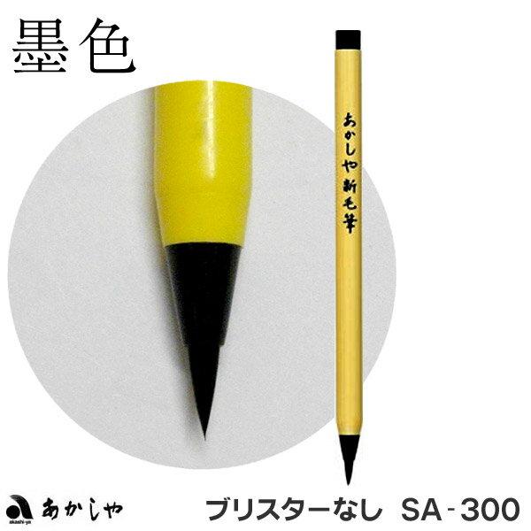 【人気の筆ペン】 新毛筆(ブリスターなし)【あかしや】SA-300 宛名書き 写経【メール便対応】