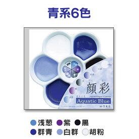 顔彩 梅皿 Aquatic Blue <青系6色>【墨運堂】ポップコーン ゆび筆 指筆【RCP】