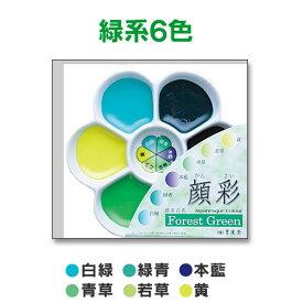 顔彩 梅皿 Forest Green <緑系6色>【墨運堂】ポップコーン ゆび筆 指筆【RCP】