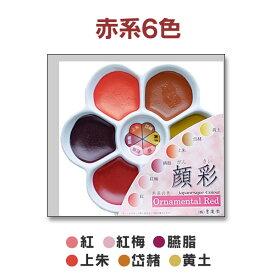 顔彩 梅皿 Ornamental Red <赤系6色>【墨運堂】ポップコーン ゆび筆 指筆【RCP】