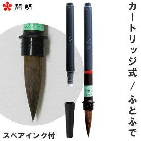 書写筆/カートリッジ式ふとふで【開明】FU-2001 書道 大筆 命名【メール便対応】