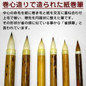 天平筆・大(雀頭筆)/写経・かな用筆【博文堂】