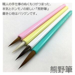 書筆マカロンカラーシリーズ【イ方古堂(ほうこどう)】熊野筆