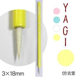 書筆YAGI(マカロンカラーシリーズ)【イ方古堂(ほうこどう)】