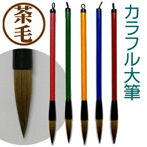 カラフル大筆/学童楷行書漢字半紙【5色】