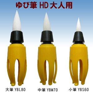 PopCornゆび筆HD大人用小筆(YBS−60【墨運堂】指筆