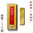 鈴鹿錠(すずかじょう)朱墨1.0丁型【鈴鹿墨/進誠堂】