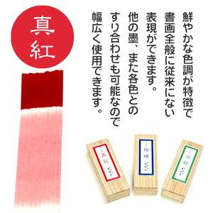 墨の三原色真紅【鈴鹿墨/進誠堂】