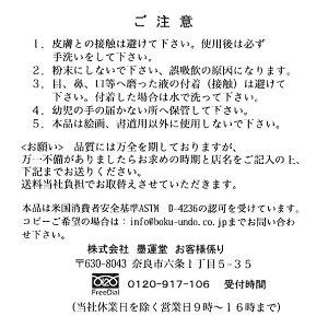【彩華墨】【墨運堂】彩墨絵画用