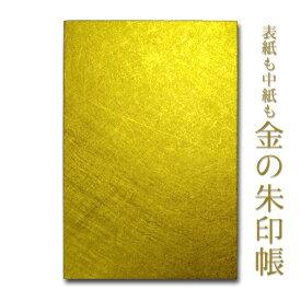 金の朱印帳【メール便対応】朱印帳 金色 金潜紙 集印帳 蛇腹