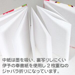 集印帳はんなり着物【京都わがみ小路】