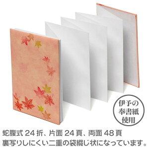 集印帳(大)PUレザー表紙桜【京都わがみ小路】
