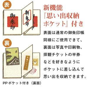 思い出朱印帳【古川紙工】